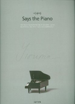 Yiruma, Says the Piano