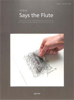 Yiruma, Says the Flute
